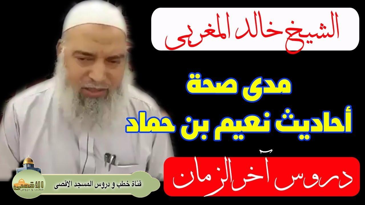 خالد المغربي | هل احاديث الفتن في كتاب نعيم بن حماد صحيحة ام لا