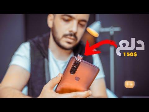 الموبايل ده هيدلعك ب 2400 جنيه.. بس فيه عيب 🤦🏻♂️ Infinix S5 Pro