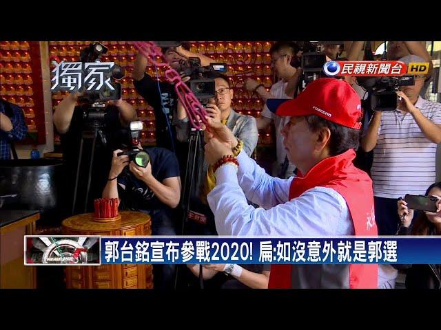 郭台銘宣布選總統 扁酸:金句該加「參選靠媽祖」-民視新聞