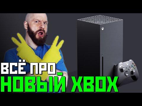 Свежие новости про Xbox Series X - все в одном флаконе. И розовый Макаренков