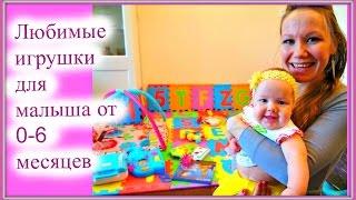 видео Игрушки для 6 месячного ребенка фото