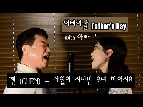 """어버이날 """"아빠와 함께 커버""""  힝 눈물나 """"첸CHEN - 사월이 지나면 우리 헤어져요 COVER"""""""