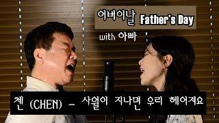 """(어버이날) """"아빠와 함께 커버""""  힝 눈물나.. """"첸(CHEN) - 사월이 지나면 우리 헤어져요 COVER"""""""