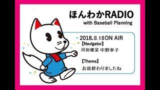 2018.8.18 ほんわかRADIO with Baseball Planning