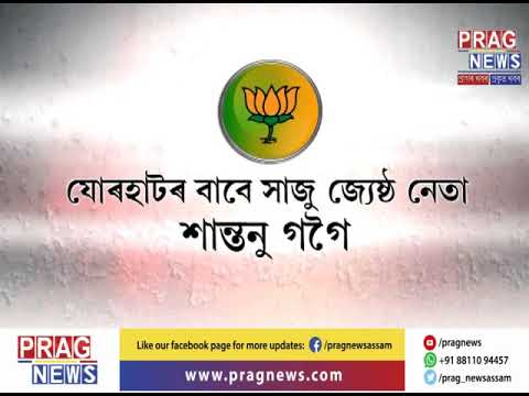 New faces in BJP party || BJP getting ready for Lok Sabha elections, takes in new people