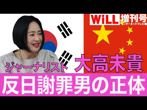 【大高未貴】反日謝罪男の正体【WiLL増刊号 #161】