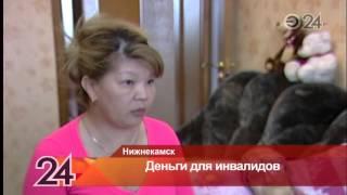в Татарстане закончились деньги на памперсы и пеленки для инвалидов