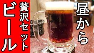 珍ビール【駅のビアホール】唐揚げ最高