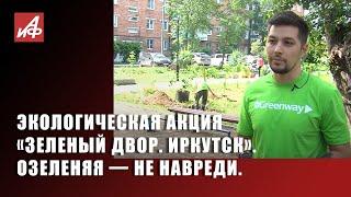 Зелёный двор. Иркутск. 12+