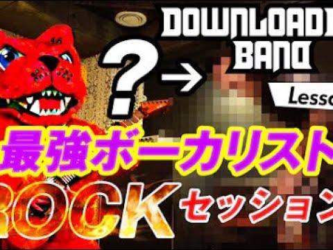 【新企画・第3話】LEDAがDOWNLOAD DOG BANDの楽曲プロデュース決定!それを歌うのは!?!?