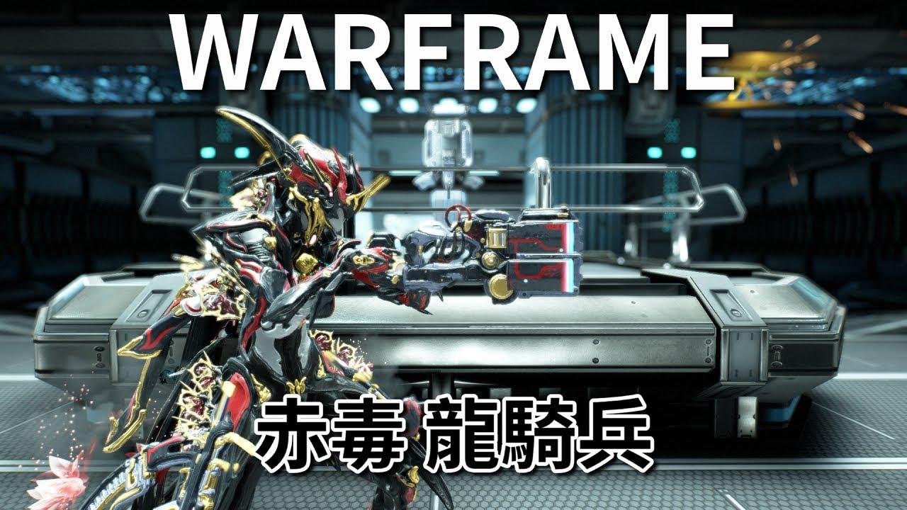 《Warframe》武器介紹─赤毒 龍騎兵【吸血蝶の兵器百科】 - YouTube