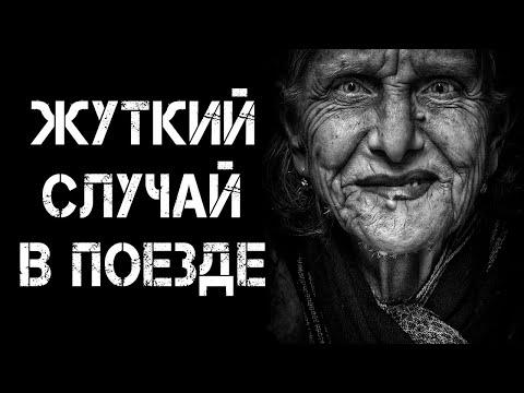 Страшные истории на ночь | ЖУТКИЙ СЛУЧАЙ В ПОЕЗДЕ  | Страшилки