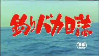 釣りバカ日誌 1988年12月24日 監督 : 栗山富夫.