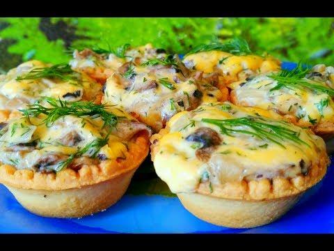 Жульен в тарталетках с грибами и сыром. Нереально вкусно!