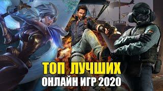 ТОП САМЫХ ПОПУЛЯРНЫХ ОНЛАЙН ИГР / Kino Games