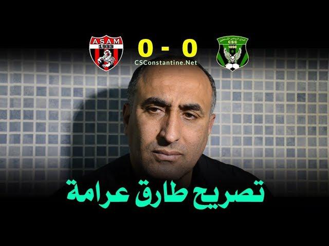 CS Constantine 0 - AS Aïn M'lila 0 : Déclaration Tarek Arama