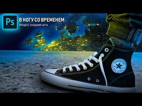 КОСМИЧЕСКАЯ ОБРАБОТКА в ФОТОШОПЕ // В НОГУ СО ВРЕМЕНЕМ