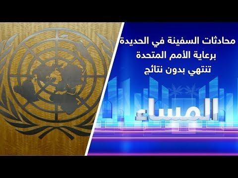 انتهاء محادثات السفينة في الحديدة برعاية الأمم المتحدة بدون نتائج