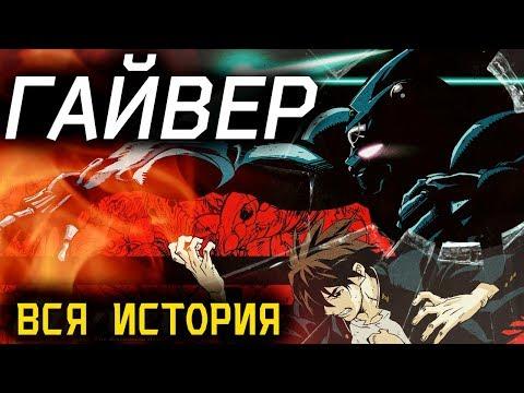 Гайвер мультфильм 27 серия