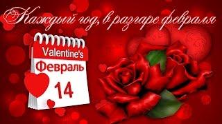 С праздником всех влюблённых 14 февраля