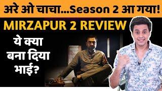 MIRZAPUR 2 REVIEW | web series | Pankaj Tripathi | Amazon Prime | RJ Raunak | Baua