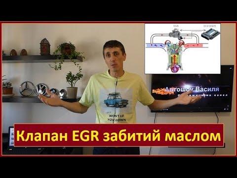 Клапан ЕГР (EGR) забитий маслом, Кольца чи Турбіна накрилась