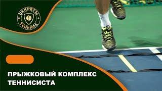 Прыжковый комплекс теннисиста. Прыжковые упражнения на работу ног в теннисе. Tennis jumping footwork