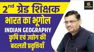 कृषि एवं उद्योग की बदलती प्रवृतियाँ  | Indian Geography | 2nd Grade Teacher | By Madhusudan Sir