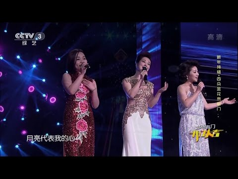 月亮代表我的心 - 赵雅萱,王静,李小影 (开门大吉) The Moon Represents My Heart - Zhao Yaxuan, Wang Jing, Li Xiaoying