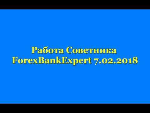 Работа с советником форекс торги на российской фондовой бирже сегодня