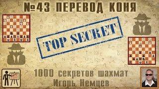 Перевод коня. 1000 секретов шахмат №43. Игорь Немцев. Обучение шахматам