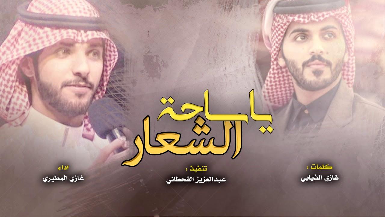 يا ساحة الشعار كلمات غازي الذيابي اداء غازي المطيري حصريا Youtube