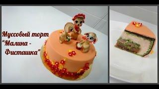 Декор к Пасхе! Малиново - фисташковый торт. 1 часть.