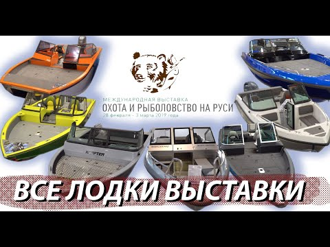 Все лодки выставки