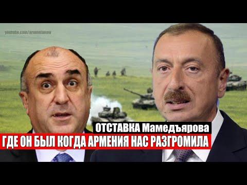 СРОЧНО: Алиев выгнал