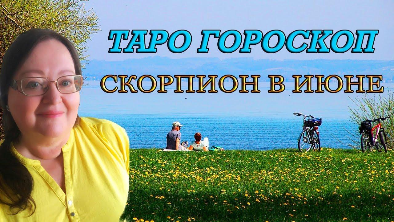 ♏ СКОРПИОН — ТАРО Гороскоп на июнь 2019 🌞 таро прогноз для Скорпиона ⭐ астролог Аннели Саволайнен