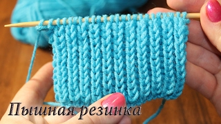 Пышная резинка спицами | Rib knitting stitches