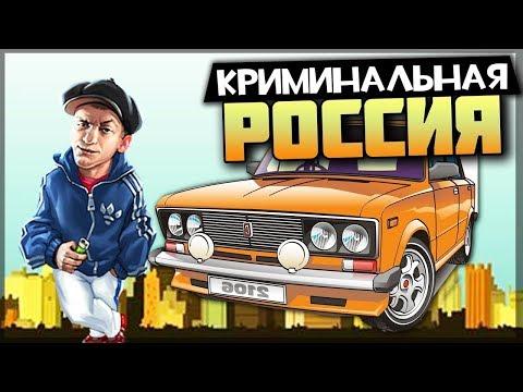 ВОР В ЗАКОНЕ РОЗЫГРЫШ В ОПИСАНИИ // RADMIR RP 02