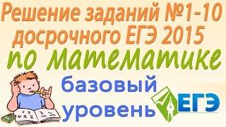Решение заданий №1-10 досрочного ЕГЭ 2015 по математике (базовый уровень)