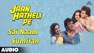 Jaan Hatheli Pe : Sai Naam Sumiran Full Audio Song | Rekha, Jeetendra, Dharmendra, Hema Malini |