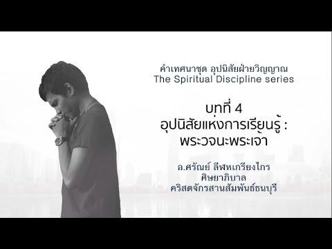 คำเทศนา อุปนิสัยแห่งการเรียนรู้ (Spiritual Discipline#4)