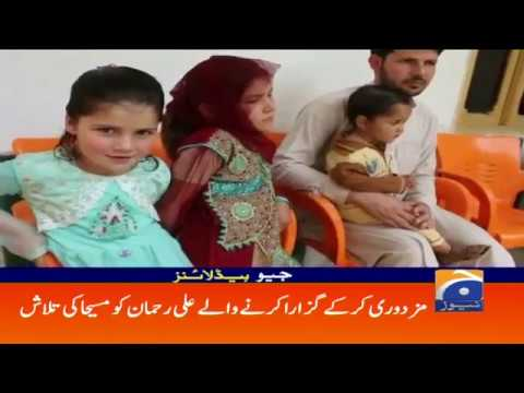 Geo Headlines - 08 AM - 30 April 2019