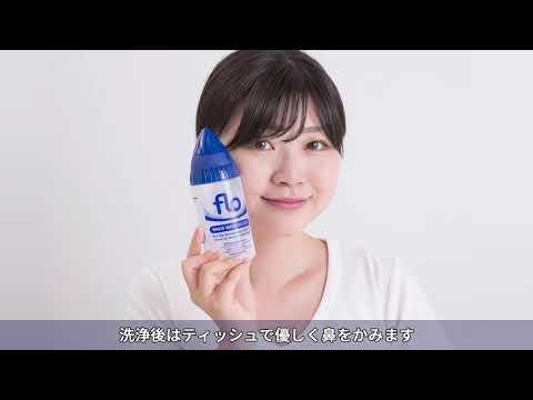 製品説明 | フロー・サイナスケア – 鼻うがい洗浄液 –