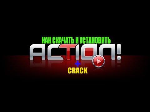 Где скачать action + crack + настройка без вирусов 2017.