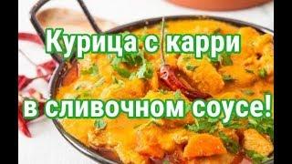 Курица с карри в сливочном соусе, просто ум отъешь!
