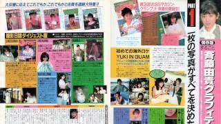 斉藤由貴 - 夢の中へ Yuki Saito - Yume no Naka e (Into a Dream) AVI ...