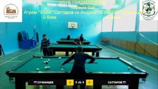 видео Бильярдный стол Гладиатор
