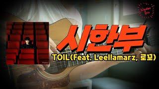 [어쿠스틱 편곡] TOIL '시한부' 기타 (Feat. Leellamarz, 로꼬)ㅣ커버ㅣ악보ㅣ코드ㅣinstㅣacoustic