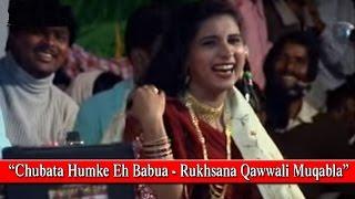 Rukhsana Qawwali Muqabla | Chubata Humke Eh Babua | Sharif Parwaz | Bhojpuri Qawali Song