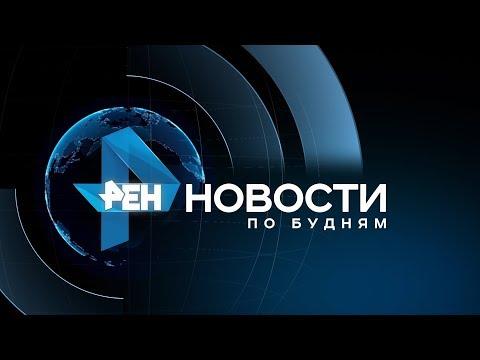 Новости ПО БУДНЯМ 23.10.2019